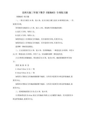 北师大版三年级下数学《铺地砖》专项练习题.doc