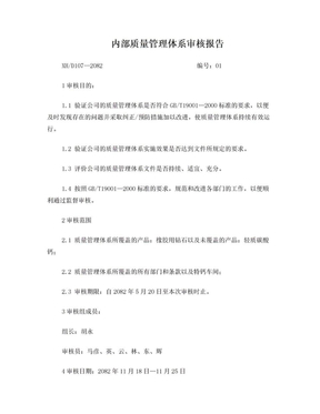 内部质量审核报告.doc