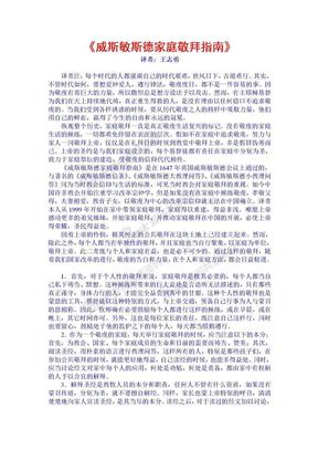 《王志勇-威斯敏斯德-家庭敬拜指南》.doc