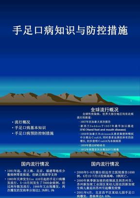 最新手足口病培训课件(2012-4).ppt