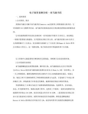 电子商务案例分析--亚马逊书店.doc