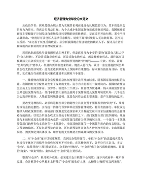 经济管理专业毕业论文范文.docx