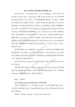 扫描版PDF文档转换成word文档的详细方法.doc