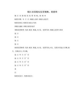镇江市国税局发票领购、核销单.doc