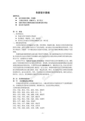 色彩设计基础讲义2版.doc
