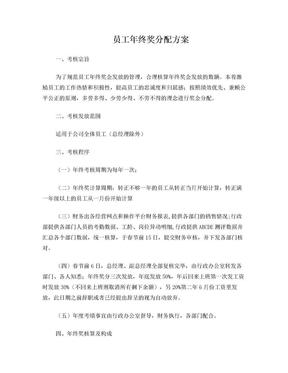 员工年终奖分配方案(规范行政文件).doc