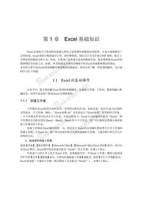 Excel基础知识.doc
