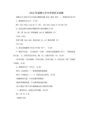 2016年成都七中小升初语文试题.doc