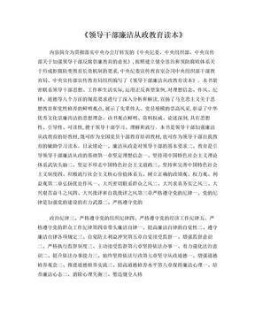 《领导干部廉洁从政教育读本》.doc