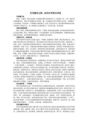 艺考播音主持:如何应考即兴评述.pdf