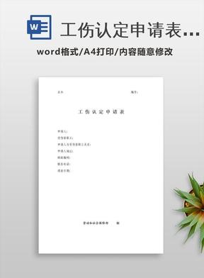 工伤认定申请表(正本).doc