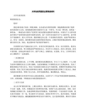 大学生优秀团员主要事迹材料.docx