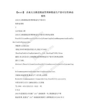 【word】 企业大力推进精益管理和精益生产的可行性和必要性.doc