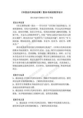 罗曼 《中国古代神话故事》整本书阅读教学设计.docx