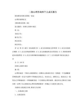 二级心理咨询师个人成长报告.doc