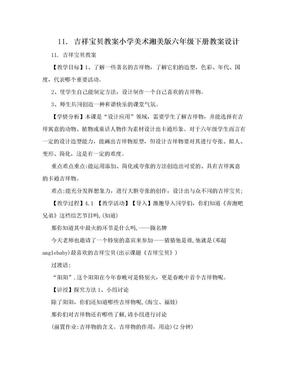 11. 吉祥宝贝教案小学美术湘美版六年级下册教案设计.doc