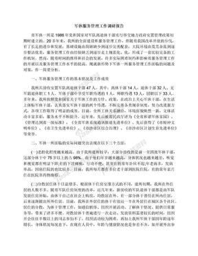 军休服务管理工作调研报告.docx