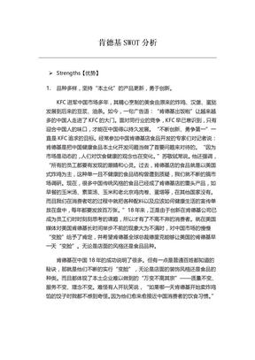 KFC_SWOT分析.doc