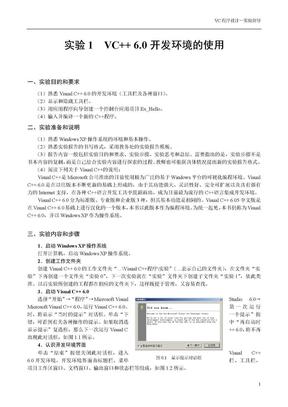 VC程序设计-实验.doc