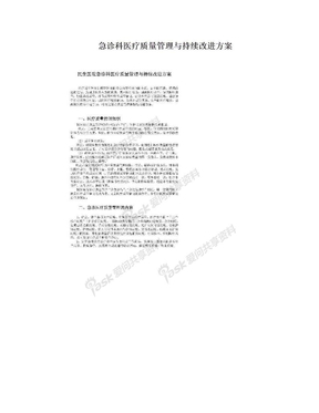 急诊科医疗质量管理与持续改进方案.doc