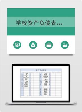 学校资产负债表模板.xlsx