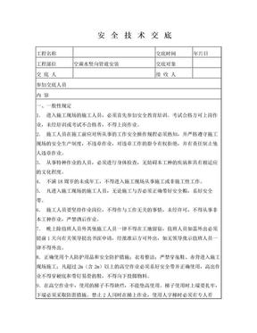 空调水管立管安装安全技术交底.doc