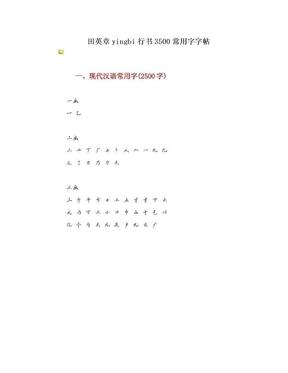 田英章yingbi行书3500常用字字帖.doc