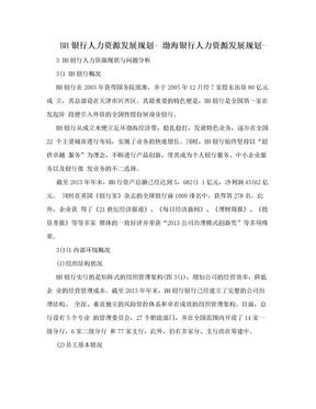 BH银行人力资源发展规划- 渤海银行人力资源发展规划-.doc