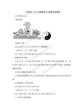 [资料]《六壬神课金口诀漫笔杂断》.doc