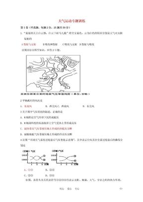 高三地理_一轮复习大气运动专题训练.doc