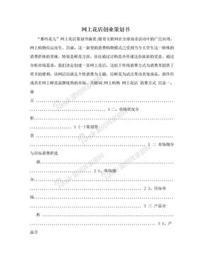 网上花店创业策划书.doc