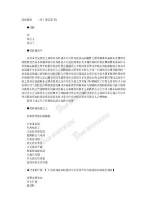 022《從政遺規》(清)陳弘謀 輯.doc