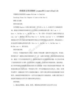香港朗文英语教材LongmanWelcometoEnglish.doc