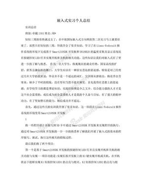 嵌入式实习个人总结.doc