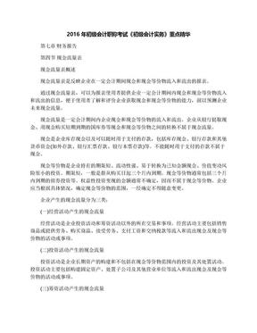 2016年初级会计职称考试《初级会计实务》重点精华.docx