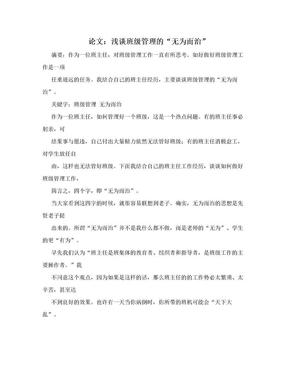 """论文:浅谈班级管理的""""无为而治"""".doc"""