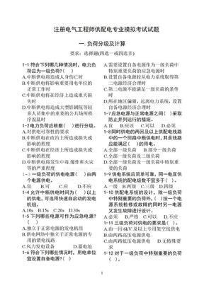 注册电气工程师供配电专业模拟考试试题大全_secret.doc