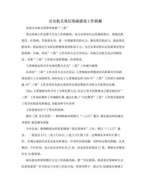 公安机关基层基础建设工作简报.doc