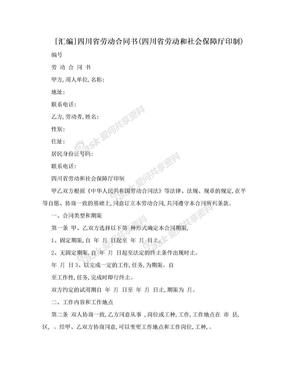 [汇编]四川省劳动合同书(四川省劳动和社会保障厅印制).doc