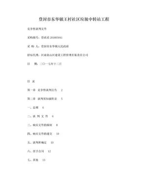 登封东华镇王村社区垃圾中转站工程.doc