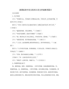 新课标初中语文优秀古诗文背诵推荐篇目.doc