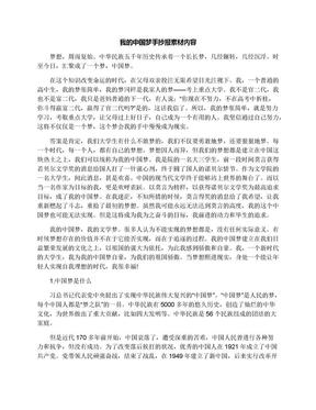 我的中国梦手抄报素材内容.docx