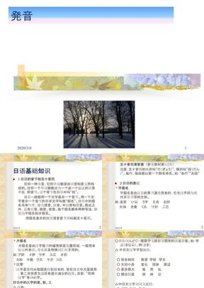 日语教材课件_四百多页.ppt