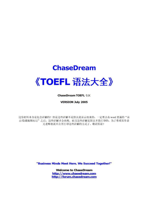 PBT老托福语法全解析(最全).doc