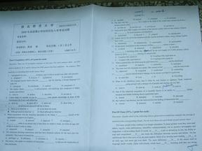 2009 西北师范大学考博英语试题.pdf