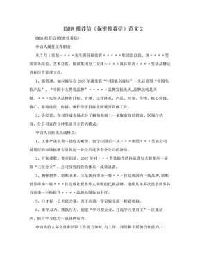 EMBA推荐信(保密推荐信)范文2.doc