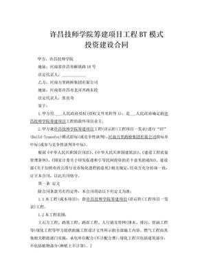 BT模式投资建设合同(价格调整).doc