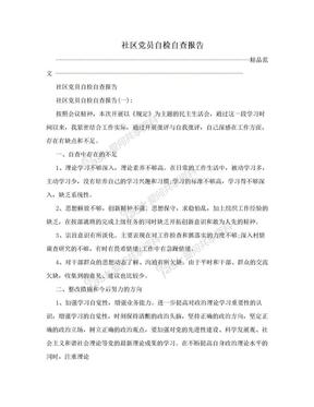 社区党员自检自查报告.doc