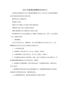 2017年执业医师聘用合同书[1].doc