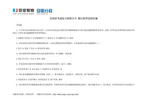 信用社考试复习资料大全-银行监管法律法规.doc